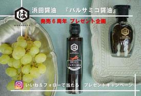 熊本県懸賞-浜田醤油-調味料詰め合わせ-プレゼント