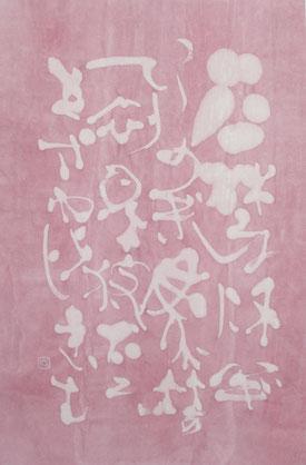 はぎのはな 宣紙・中国画顔料・白抜き剤 24x16.8cm 39,960円