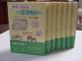 著書「幸せになれる こうれい」