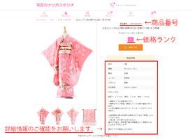 レンタル衣装詳細確認方法