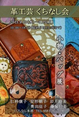 革工芸 くちなし会「小物・バッグ展」9/10~15