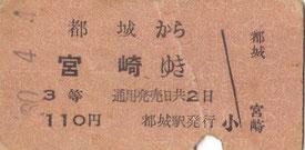 6歳(1955年)のときにもらった蒐集第1号の切符