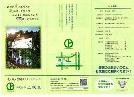 住宅パンフ表紙  H22.3月製作