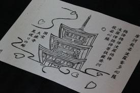 大法寺 写経体験