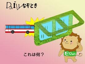 【謎解き】Daily謎解き106