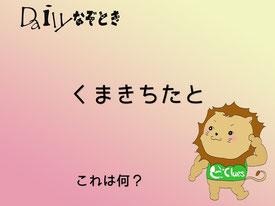 【謎解き】Daily謎解き45
