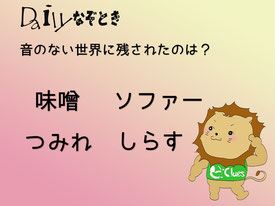 【謎解き】Daily謎解き60