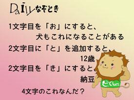 【謎解き】Daily謎解き44