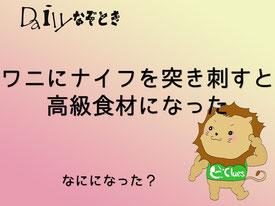 【謎解き】Daily謎解き33