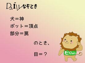 【謎解き】Daily謎解き49
