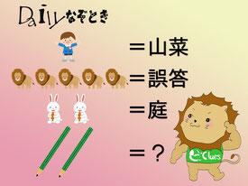 【謎解き】Daily謎解き41