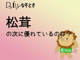 【謎解き】Daily謎解き43