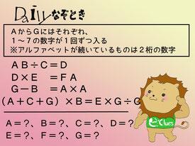 【謎解き】Daily謎解き31
