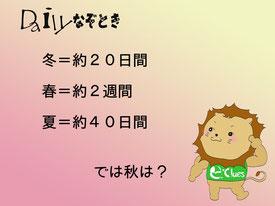 【謎解き】Daily謎解き37