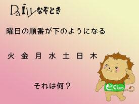 【謎解き】Daily謎解き39
