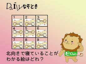 【謎解き】Daily謎解き40