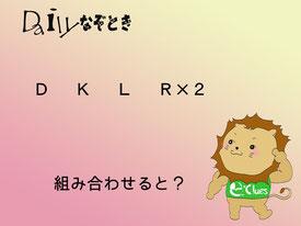 【謎解き】Daily謎解き38