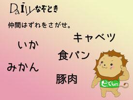 【謎解き】Daily謎解き35