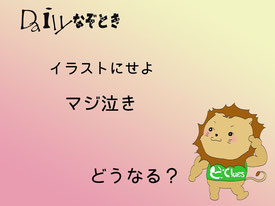 【謎解き】Daily謎解き47