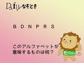 【謎解き】Daily謎解き48