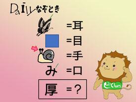 【謎解き】Daily謎解き46
