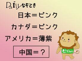 【謎解き】Daily謎解き50