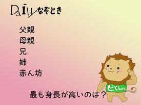 【謎解き】daily謎解き32