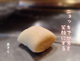 日本のニョッキ 笑顔 ショップ  大條敏