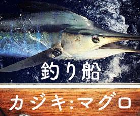 釣り好きにはたまらないハワイ島 一生に1度は大物を釣りあげてみよう!