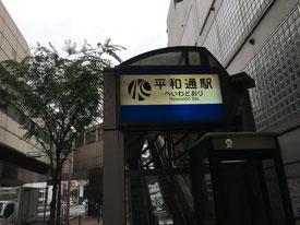 福岡県手乗りインコ小鳥販売店ペットミッキン 小倉北区の平和通りです。
