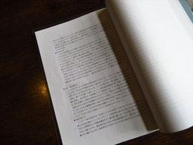 ▲朝日川、朝日鉱泉への愛着がにじみ出ている文章です。