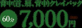 背中(首、肩、背中)クレイパック 60分7000円(税抜)