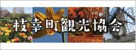 北海道枝幸町観光協会のホームページにジャンプします。
