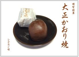 大木菓子舗 大正かおり焼き