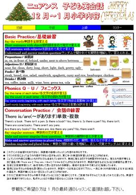 ニュアンス子ども英会話 小学英語 10月内容