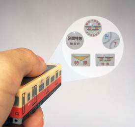 キーライト 電車型 投写イメージ