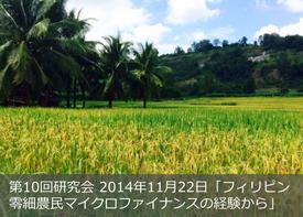 【第10回】フィリピン零細農民向けマイクロファイナンス事業の経験から