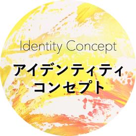 アイデンティティコンセプト