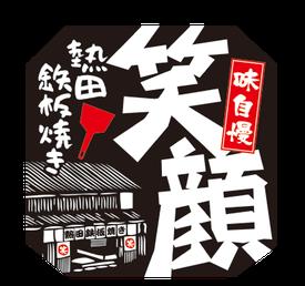 鉄板焼屋ロゴマーク