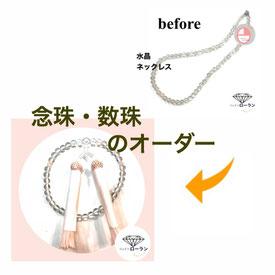 ネックレスからの念珠・数珠の作り・オーダーメイド。