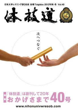 「体技道」40号表紙