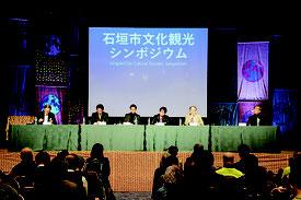 石垣市文化観光シンポジウムが開かれた=14日、市内ホテル