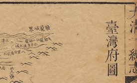 「大清一統志」から、台湾最北端部分の地図。鶏籠(今のキールン)に、境界を示す「界」と明記してある(国立公文書館所蔵)