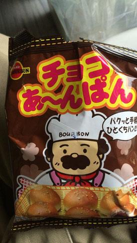 ブルボン チョコあ~んぱん