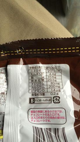 ブルボン チョコあ~んぱん 栄養成分表