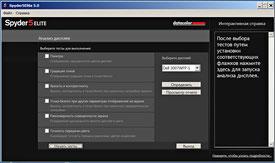 DataColor Spyder 5
