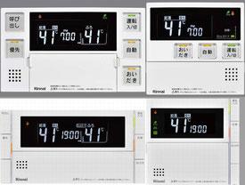 画像は220Vリモコンセット。320Vは風呂給湯器本体の下方に掲載してあります。