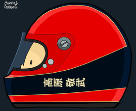 Helmet of Noritake Takahara by Muneta & Cerracín