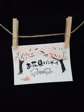 東急大井町線荏原町駅・子連れで通えるさいとう整体・笑文字・なまえもじ・お書きします