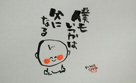 父の日、笑文字、齋藤史生